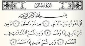 surah al falaq,