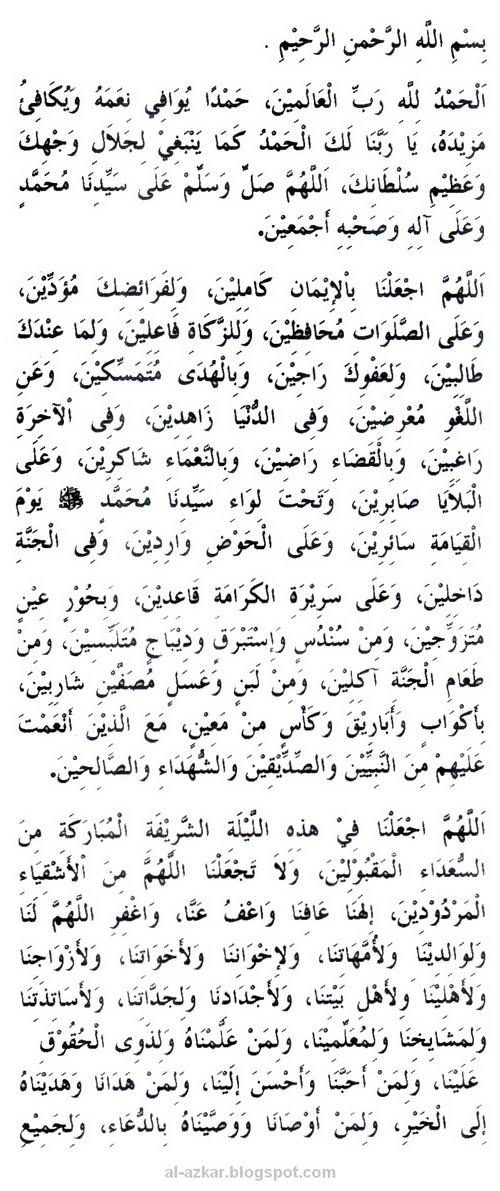doa selepas terawikh,