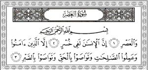 surah al ashr