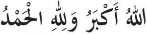 Allaahu akbar walillaahil hamd'