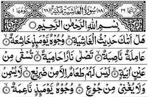 Surah Al-Ghashiyah