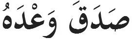 sadaqa wa'dah