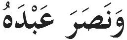 wanashara 'abdah